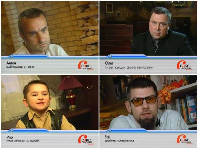 Кадры из передачи Секс с Анфисой Чеховой
