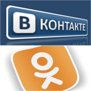Появление социальных сетей Одноклассники и ВКонтакте