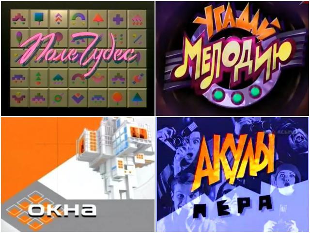 заставки телепередач 2000-х и 90-х