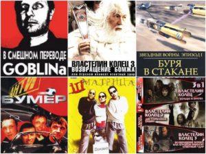 Лучшие фильмы в переводе Гоблина