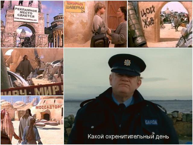 кадры из фильмов в озвучке гоблина