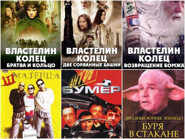 список фильмов в озвучке гоблина
