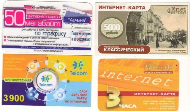 Интернет-карточки: почасовые и по трафику